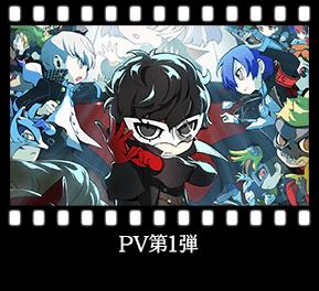 PV第1弾