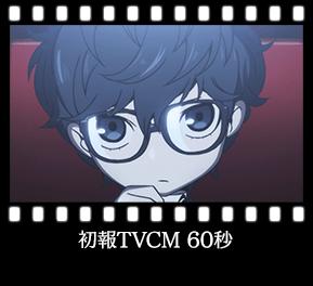 初報TVCM 60秒